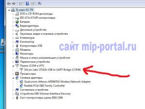 UART-переходник COM порт