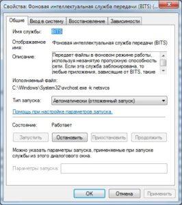 интеллектуальная служба передачи (BITS)