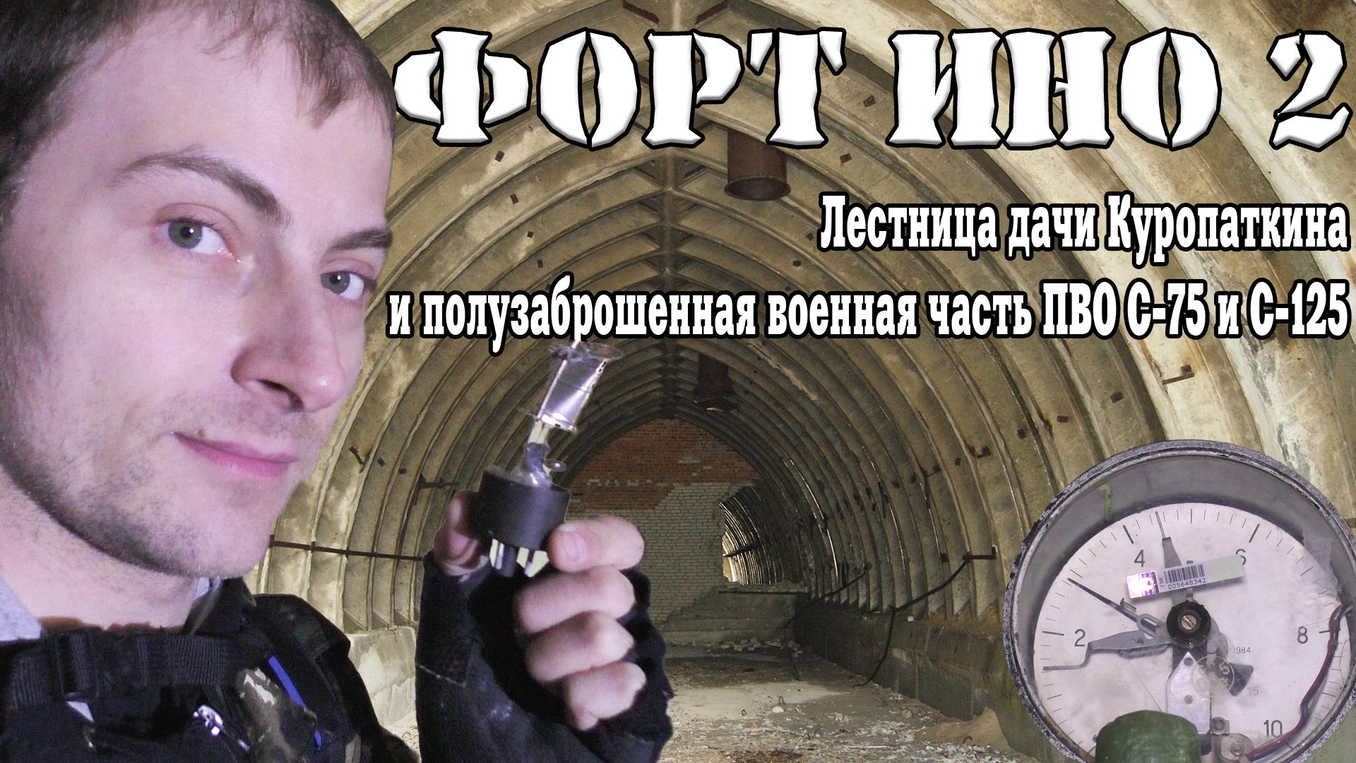 Форт Ино-2. Лестница дачи Куропаткина и полузаброшенная военная часть ПВО. ЗРК С-75 и С-125