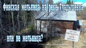 Финская мельница на реке Гладышевка