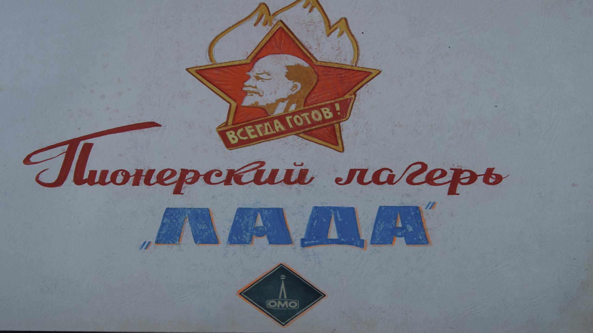 Заброшенный лагерь Лада и бывшие дачи лётчиков и сотрудников ЛОМО. п. Тарасово. Полный обзор