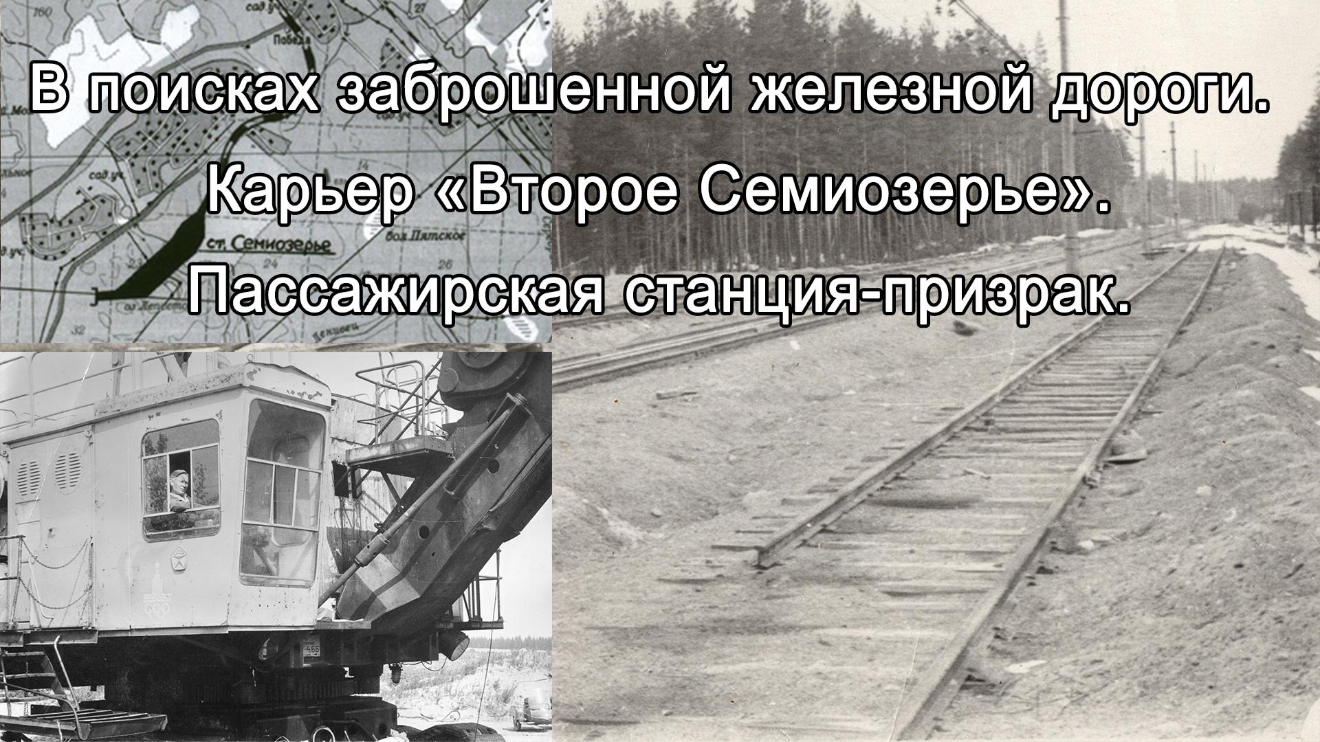 В поисках заброшенной железной дороги. Карьер Второе Семиозерье. Пассажирская станция-призрак.