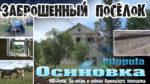 Заброшенный посёлок Осиновка