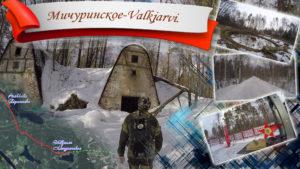 Мичуринское-Valkjarvi. Финские овальные погреба, поворотный паровозный круг и железнодорожное депо.